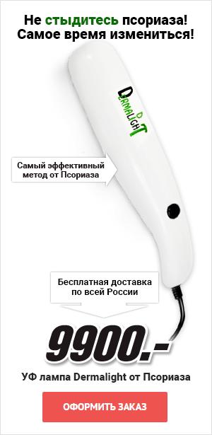 Лампы и облучатели для лечения псориаза