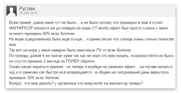 Воронежская мазь от псориаза