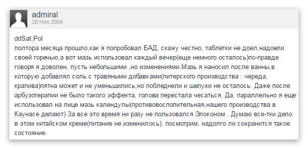 psoriasis-chineese-recall-8