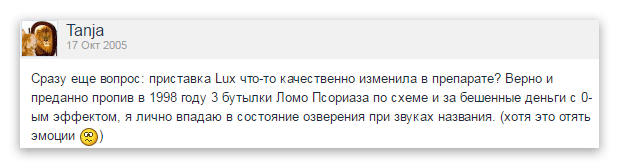 ЛОМА ЛЮКС ПСОРИАЗ