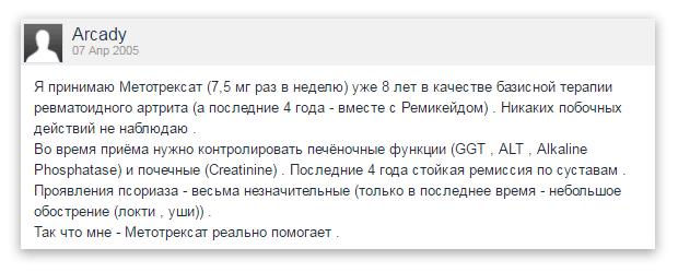 psoriasis-metotreksat-recall-2