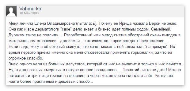 Лучшие российские клиники в которых лечат псориаз