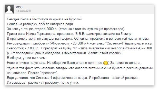 ПУВА-терапия в Киеве запись в клиники цены на услуги и отзывы пациентов