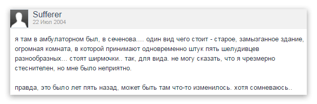 Селективная фототерапия псориаза цены от руб. в Москве 5 адресов
