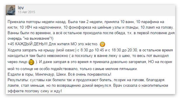 Лучшие санаториев Сочи