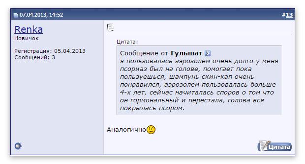 ПУВА-терапия в Киеве