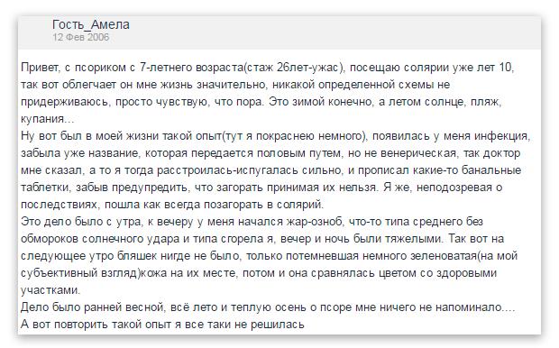 Лечит Ли Солярий Псориаз