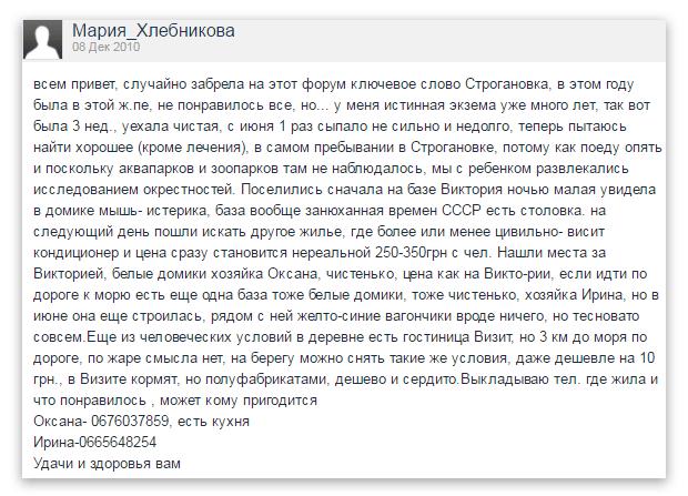 psoriasis-viktoriya-recall-1