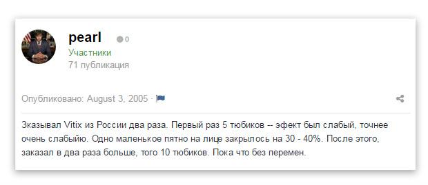 vitiligo-ointment-vitix-recall